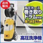 高圧洗浄機 アイリスオーヤマ FBN-611 ホース巻取りドラム付き 家庭用