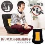 座椅子 回転 リクライニング ZC-K アイリスオーヤマ