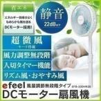 (在庫処分特価!)扇風機 セール DCモーター アイリスオーヤマ  おしゃれ 静音 リビング EFB-32DHR-20-W/A サーキュレーター ファン 家庭用