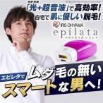 脱毛器 メンズ レディース 家庭用 光脱毛器 エピレタ EP-0115-P アイリスオーヤマ
