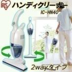 ショッピング2way 2WAY 掃除機 スティッククリーナー ハンディクリーナー IC-HN40 アイリスオーヤマ(あすつく)