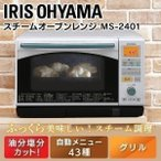 電子レンジ スチームオーブンレンジ スチーム オーブン オーブンレンジ レンジ MS-2401 アイリスオーヤマ