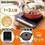 ショッピングIH IHクッキングヒーター 卓上 鍋セット IHコンロ IH調理器 鍋 IHKP-3420 アイリスオーヤマ(あすつく)