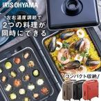 ホットプレート 焼肉 おしゃれ たこ焼き 両面ホットプレート DPO-133 アイリスオーヤマ たこ焼き器 ホームパーティー コンパクト