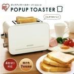 トースター ポップアップトースター IPT-850-W アイリスオーヤマ おしゃれ シンプル 4枚切り対応