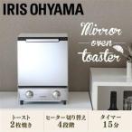 オーブントースター 本体 おしゃれ 二段 縦型 2枚 小さい トースター ミラー オーブン 一人暮らし コンパクト タイマー アイリスオーヤマ MOT-012