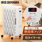 オイルヒーター ヒーター おしゃれ ストーブ 8畳 暖房 ウェーブ型 暖房機器 暖房家電 IWH2-1208M-W アイリスオーヤマ