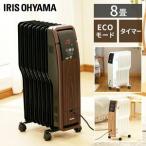 オイルヒーター ヒーター おしゃれ ウェーブ型 IWH-1210K-W アイリスオーヤマ 暖房器具 暖房機器 暖房家電 ストーブ オイル式 ホット