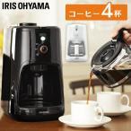 コーヒーメーカー 全自動 IAC-A600 アイリスオーヤマ ミル付き おしゃれ 豆挽き ドリップ