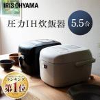 炊飯器 圧力IH IH炊飯器 圧力IH炊飯ジャー 圧力IH炊飯器 銘柄炊き 5合(5.5合) IH RC-PA50-B アイリスオーヤマ (あすつく)