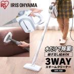 スチームクリーナー アイリスオーヤマ ハンディ 家庭用 掃除 大掃除 クリーナー スティック 掃除 スチーム 除菌 ホワイト STP-102:予約品