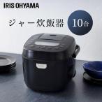 (メガセール)炊飯器  1升 10合 アイリ