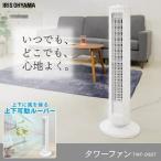 タワーファン スリム メカ式 扇風機 タイマー 首振り 静音 TWF-M71 アイリスオーヤマ タワー扇風機 ファン おしゃれ サーキュレーター