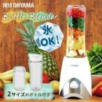 ショッピングスムージー ボトルブレンダー IBB-600 ホワイト アイリスオーヤマ ミキサー ジューサー スムージー ブレンダ―