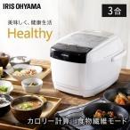 炊飯器 3合  アイリスオーヤマ IH 炊き分け カロリー表示 保温 タイマー 銘柄量り炊き IHジャー炊飯器 RC-IC30-W ホワイト