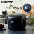 IRIS  米屋の旨み 銘柄炊き 圧力IHジャー炊飯器RC-PA10-B