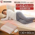 電気毛布 敷き毛布 電気敷き毛布 電気敷毛布 140×80cm EHB-1408-T ブラウン アイリスオーヤマ(あすつく)
