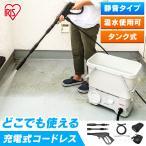 (メガセール)高圧洗浄機 アイリスオーヤマ タンク式 家庭用 充電タイプ ホワイト 高圧 高圧洗浄 SDT-L01N(あすつく)