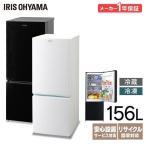 冷蔵庫 一人暮らし 新品 2ドア 156L AF156-WE アイリスオーヤマ 1人暮らし 2人暮らし 冷凍庫 冷凍冷蔵庫 大容量 白 ノンフロン ホワイト
