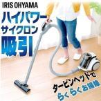 Yahoo!megastore Yahoo!店(メガセール)掃除機 クリーナー 掃除 軽量 コンパクトサイクロンクリーナー タービンヘッド クリーナー おすすめ 掃除 IC-C100TE アイリスオーヤマ