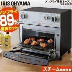 オーブントースター アイリスオーヤマ スチーム トースター ノンフライヤー 熱風オーブン 調理家電