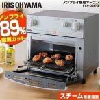 オーブントースター アイリスオーヤマ スチーム トースター ノンフライヤー 熱風オーブン 調理家電 FVX-D3B-S(在庫処分)