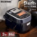 炊飯器 3合 アイリスオーヤマ 一人暮らし 銘柄炊き IHジャー炊飯器 RC-IE30-B ブラック