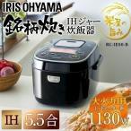 炊飯器 5.5合 アイリスオーヤマ 銘柄炊き IHジャー炊飯器 RC-IE50-B ブラック