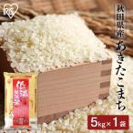 米 お米 5キロ 低温製法米 秋田県産 あきたこまち 5kg アイリスオーヤマ 米 ごはん うるち米 精白米