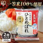 米 2合 ひとめぼれ 宮城県産 300g お米 生鮮米 精米 アイリスオーヤマ