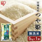 米 お米 5キロ 低温製法米 無洗米 宮城県産 つや姫 5kg アイリスオーヤマ 米 ごはん うるち米 精白米