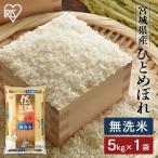 米 お米 5キロ 低温製法米 無洗米 宮城県産 ひとめぼれ 5kg アイリスオーヤマ 米 ごはん うるち米 精白米