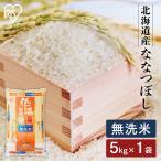 米 お米 5キロ 低温製法米 無洗米 北海道産 ななつぼし 5kg 米 ごはん うるち米 精白米