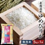 米 お米 5キロ 29年産 低温製法米 無洗米 北海道産 ゆめぴりか 5kg アイリスオーヤマ 密封新鮮パック 米 ご飯 うるち米 精白米