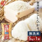 米 お米 5キロ アイリスの低温製法米 無洗米 新潟県産 こしひかり 5kg アイリスオーヤマ 密封新鮮パック 米 ご飯 うるち米 精白米