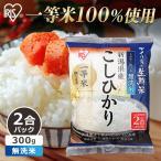 アイリスの生鮮米 無洗米 新潟県産こしひかり 2合パック 300g アイリスオーヤマ 白米 お米 小分け 少量 お試し