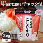 米 お米  2キロ 低温製法米 新潟県産 こしひかり チャック付き 2kg アイリスオーヤマ 米 ご飯 うるち米 精白米
