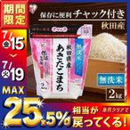 米 お米 2キロ 低温製法米 無...