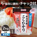 米 お米 2キロ 低温製法米 無洗米 新潟県産 こしひかり チャック付き 2kg アイリスオーヤマ 米 ご飯 うるち米 精白米
