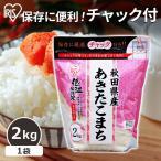 米 お米 2キロ 低温製法米 秋田県産 あきたこまち チャック付き 2kg アイリスオーヤマ 米 ご飯 うるち米 精白米