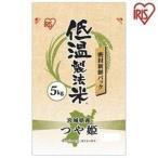 米 お米  5キロ 30年産 ごはん うるち米 精白米  低温製法米 宮城県産つや姫 5kg アイリスオーヤマ 米 ごはん うるち米 精白米