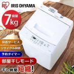 アイリスオーヤマ 全自動洗濯機 IAW-T701 洗濯機・乾燥機