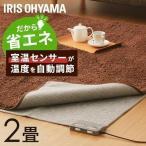室温センサー付きホットカーペット 2畳 HCM-T1818-H グレー アイリスオーヤマ