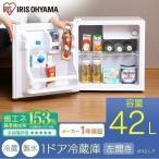 (メガセール)冷蔵庫  1ドア ノンフロン冷蔵庫 左開き 一人暮らし 一人暮らし用 新生活 シンプル 小型 コンパクト 42L ホワイト AF42L-WP アイリスオーヤマ
