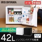 冷蔵庫 一人暮らし 小型冷蔵庫 ミニ冷蔵庫 新品 一人暮らし用 安い おしゃれ アイリスオーヤマ  42L ホワイト ブラック AF42-W AF42L-W NRSD-4A-B