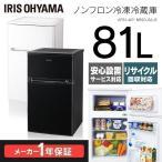 冷凍冷蔵庫 冷凍庫 冷蔵庫 2ドア 一人暮らし 新生活 シンプル 小型 コンパクト ノンフロン冷凍冷蔵庫 右開き 81L ホワイト AF81-WP アイリスオーヤマ