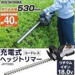 ヘッジトリマー 充電式 電動 草刈り機 コードレス 軽量 アイリスオーヤマ 芝刈り機  18V JHT530