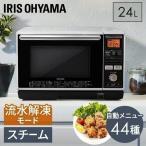 電子レンジ  アイリスオーヤマ  流水解凍 スチーム オーブンレンジ 24L MS-Y2403 オーブン グリル レンジ(在庫処分)の画像
