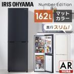 冷蔵庫 一人暮らし 二人暮らし 新品 冷凍庫 162L おしゃれ 大容量 大きめ ノンフロン 冷凍冷蔵庫 ホワイト AF162-W アイリスオーヤマ