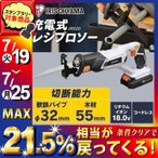 充電式レシプロソー18V JRS20 芝刈り機 アイリスオーヤマ